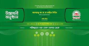 বিডি ক্লিন-চট্টগ্রাম শাখার শুভ উদ্বোধন